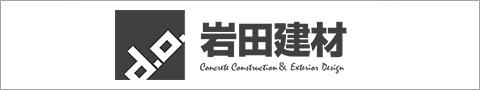 茨城県取手市のRC工事の得意な建材店 岩田建材