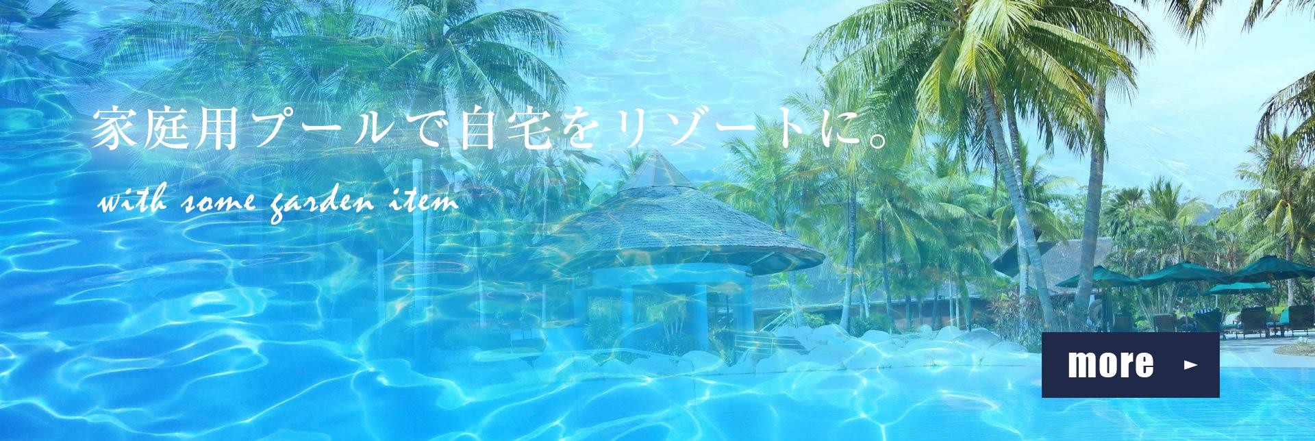 プール付きの家 バナー