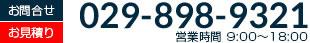 dolandscapeの電話番号